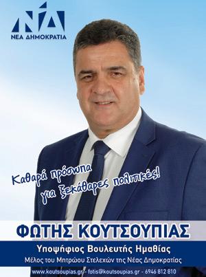 ΚΟΥΤΣΟΥΠΙΑΣ