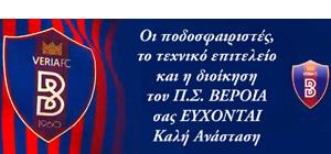 ΒΕΡΟΙΑ - ΕΥΧΕΣ