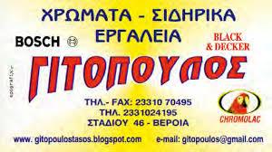 ΓΙΤΟΠΟΥΛΟΣ