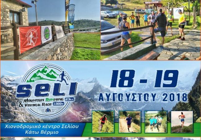 Seli mountain running 23χλμ. & Vertical race 1χλμ - Ταυτότητα του event