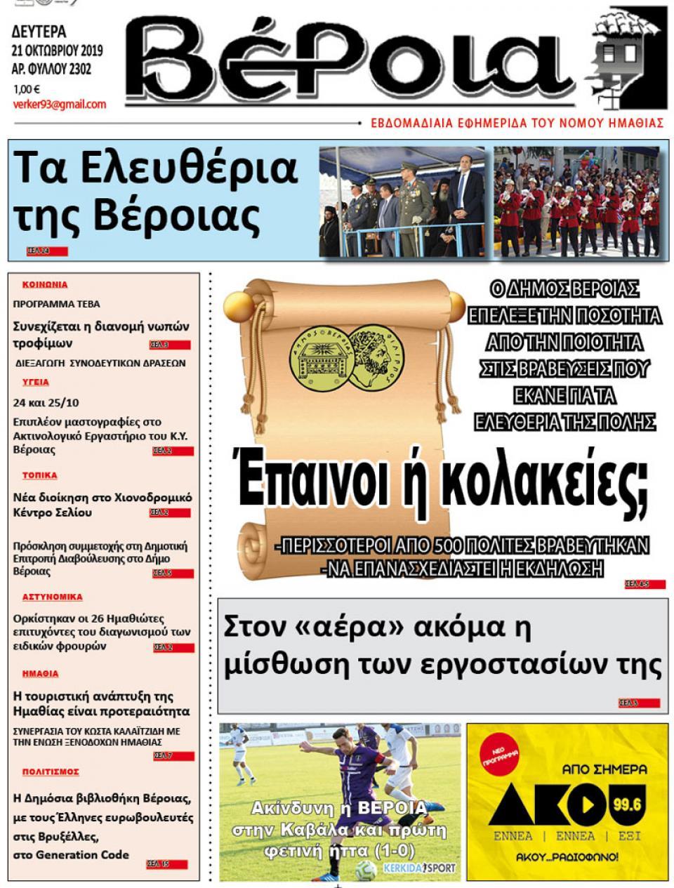 """ΔΙΑΒΑΣΤΕ ΣΤΗ """"ΒΕΡΟΙΑ"""" ΤΗΣ ΔΕΥΤΕΡΑΣ 21/10/19"""