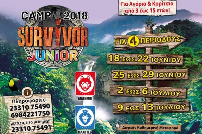 CAMP 2018 SURVIVOR JUNIOR  Camp 2018
