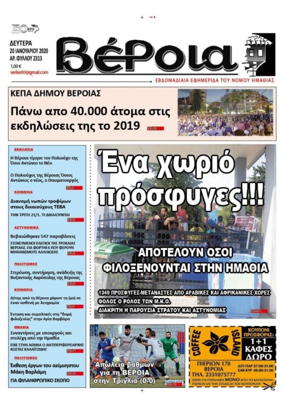 """ΔΙΑΒΑΣΤΕ ΣΤΗ """"ΒΕΡΟΙΑ"""" ΤΗΣ ΔΕΥΤΕΡΑΣ 20/01/2020"""