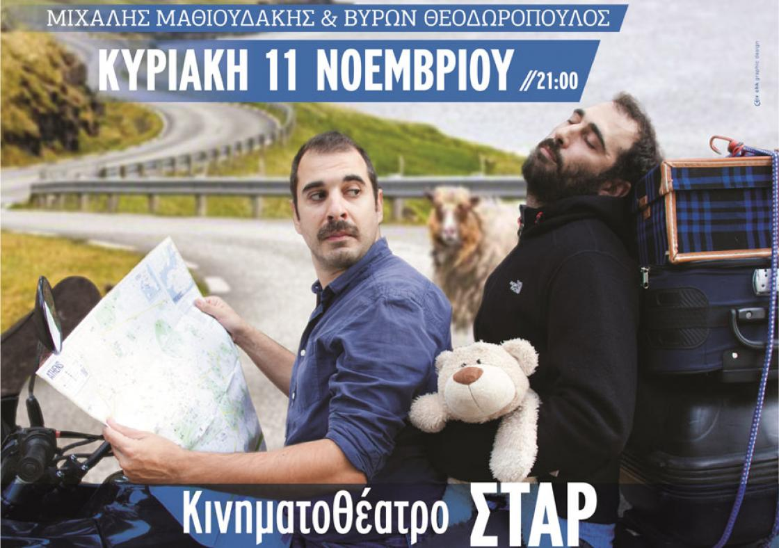 "Stand up comedy ""On the Road"" στη Βέροια"