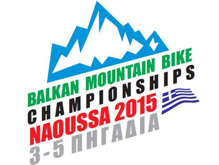 Βαλκανικό Πρωτάθλημα MTB Νάουσα 2015