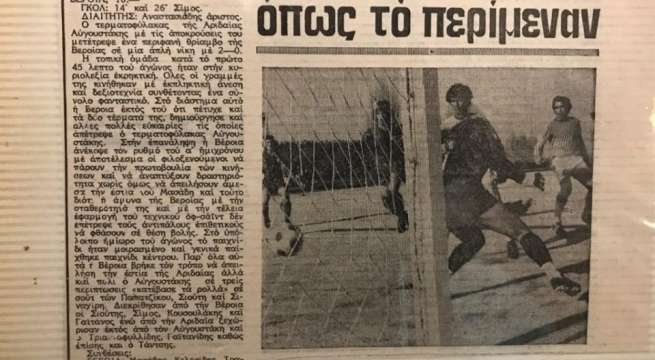 ΡΕΤΡΟ: ΒΕΡΟΙΑ - ΑΡΙΔΑΙΑ 2-0 (1975-76)