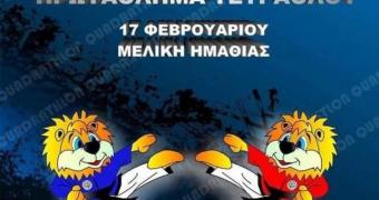 Διασυλλογικό πρωτάθλημα τετράθλου την Κυριακή στη Μελίκη