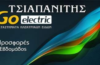 Κατάστημα Ηλεκτρικών ειδών Τσιαπανίτης στην Αλεξάνδρεια: Οι προσφορές της εβδομάδος!