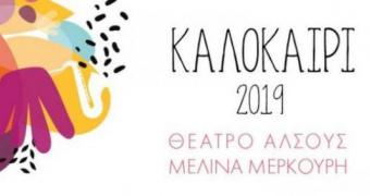 Εκδηλώσεις Καλοκαίρι 2019 - Θέατρο Άλσους «Μελίνα Μερκούρη»