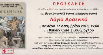 """Παρουσίαση του βιβλίου """"Λόγια Αρσενικά"""" τη Δευτέρα 17/12 στη Βέροια"""