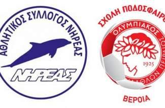 Στο X-MAS CUP του Ολυμπιακού συμμετέχει η Σχολή της Βέροιας