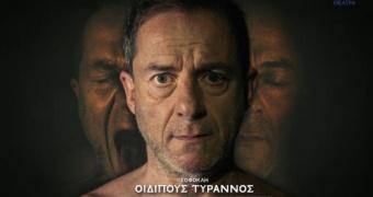 """""""Οιδίπους Τύραννος"""" του Σοφοκλή απόψε στο Θέατρο Άλσους της Βέροιας"""