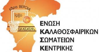 Τα ματς των ομάδων της Ημαθίας στην 8η αγωνιστική της Α' ΕΚΑΣΚΕΜ