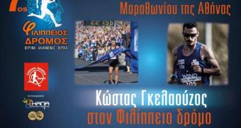 Στον ΦΙΛΙΠΠΕΙΟ δρόμο και ο νικητής του Μαραθωνίου της Αθήνας Κώστας Γκελαούζος