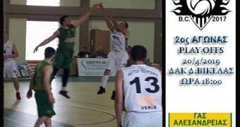 Δεύτερο ματς play off το Σάββατο για Αετούς Β. και ΓΑΣ Αλεξανδρεια