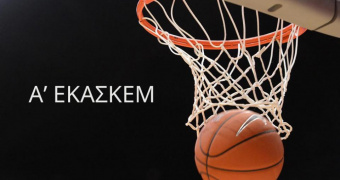 Το πρόγραμμα της Α' ΕΚΑΣΚΕΜ για την αγωνιστική περίοδο 2018-2019