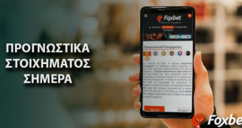 Superleague is back: Τι αξίζει για ποντάρισμα by Λάμπρος Γκαραγκάνης