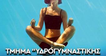 """Ζήσε την εμπειρία του """"Aqua Fitness"""" στο τμήμα Ενηλίκων του Νηρέα Βέροιας"""