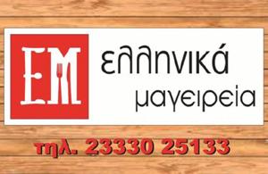 Ελληνικά Μαγειρεία