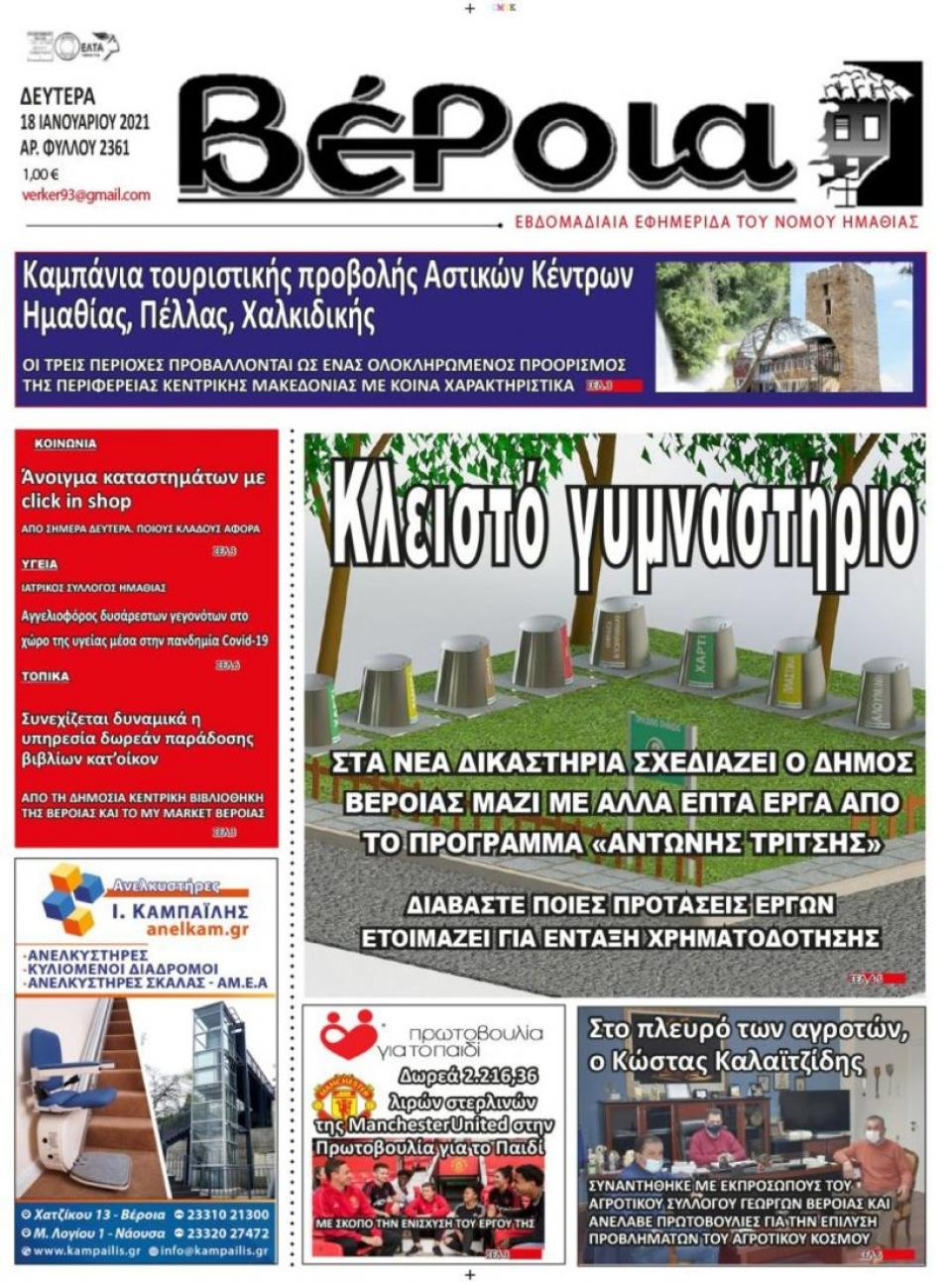 """ΔΙΑΒΑΣΤΕ ΣΤΗ """"ΒΕΡΟΙΑ"""" ΤΗΣ ΔΕΥΤΕΡΑΣ 18/01/2021"""
