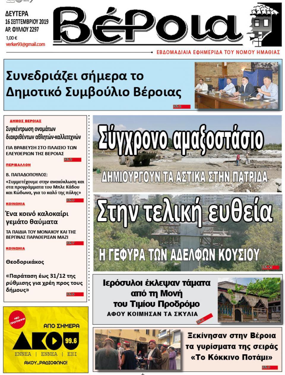 """ΔΙΑΒΑΣΤΕ ΣΤΗ """"ΒΕΡΟΙΑ"""" ΤΗΣ ΔΕΥΤΕΡΑΣ 16/09/19"""