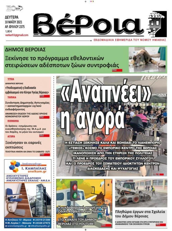 """ΔΙΑΒΑΣΤΕ ΣΤΗ """"ΒΕΡΟΙΑ"""" ΤΗΣ ΔΕΥΤΕΡΑΣ 10/05/2021"""