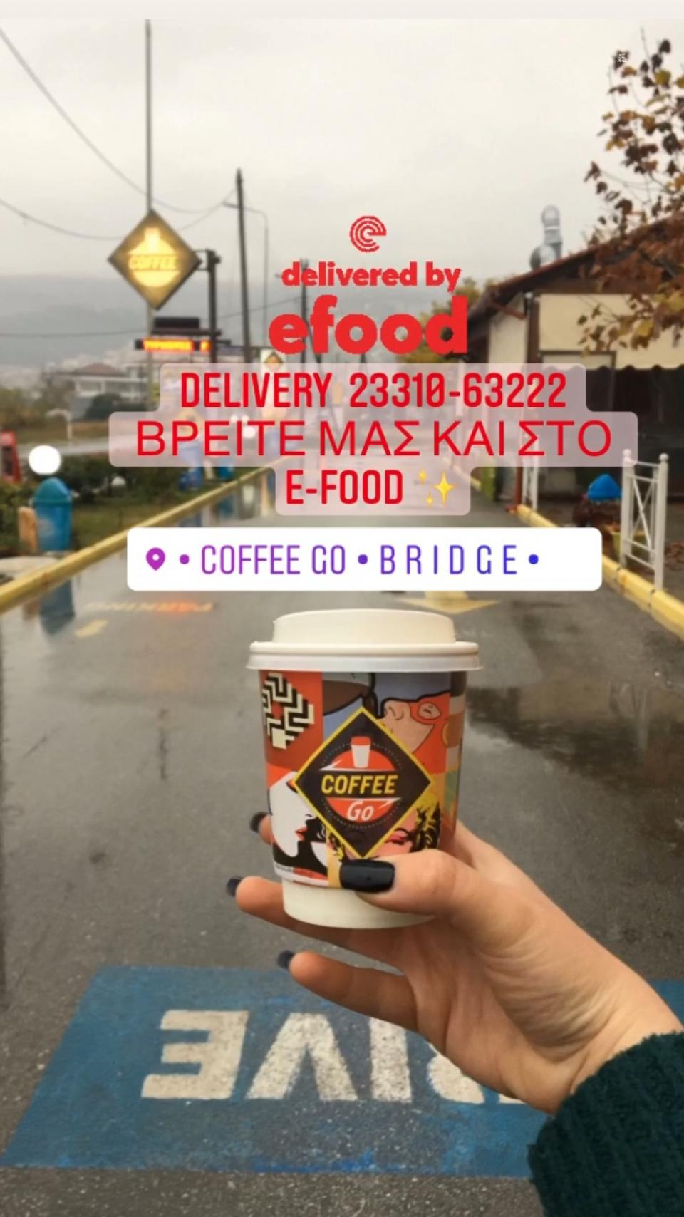 Coffee Go: delivery από το e food