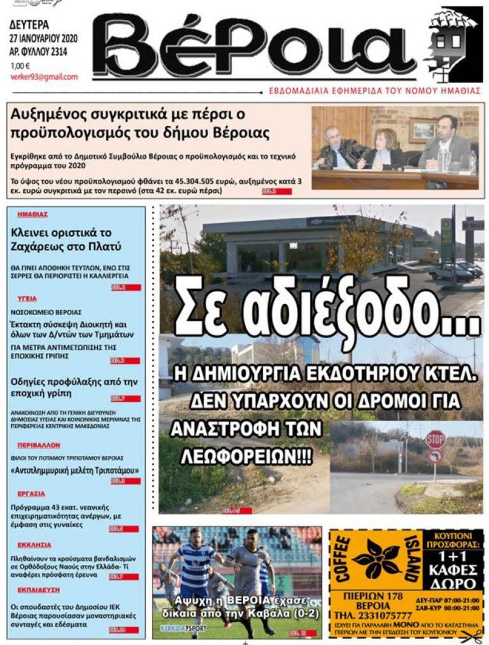 """ΔΙΑΒΑΣΤΕ ΣΤΗ """"ΒΕΡΟΙΑ"""" ΤΗΣ ΔΕΥΤΕΡΑΣ 27/01/2020"""