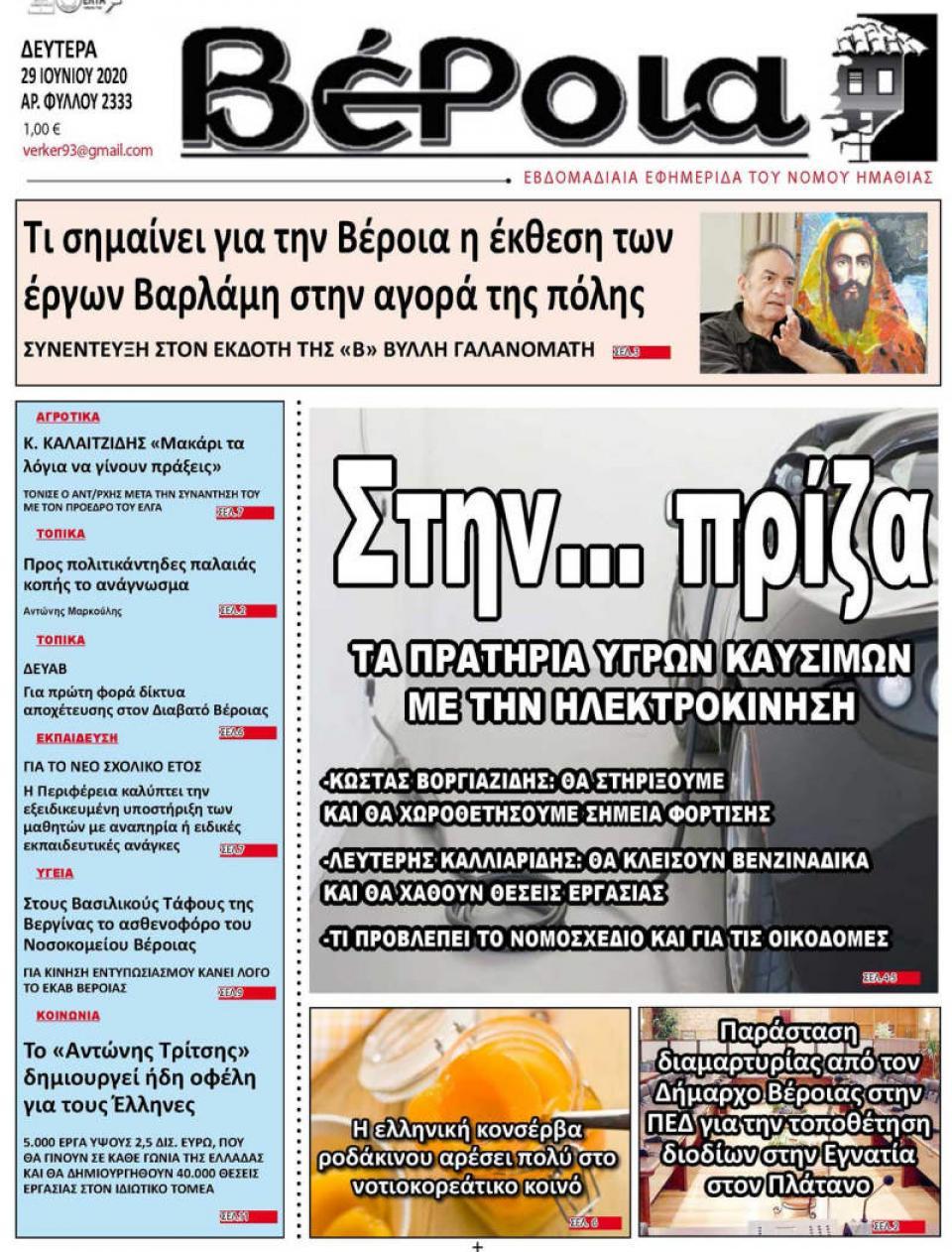 """ΔΙΑΒΑΣΤΕ ΣΤΗ """"ΒΕΡΟΙΑ"""" ΤΗΣ ΔΕΥΤΕΡΑΣ 29/06/2020"""