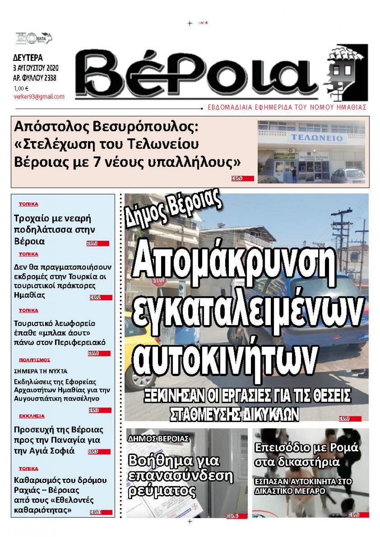 """ΔΙΑΒΑΣΤΕ ΣΤΗ """"ΒΕΡΟΙΑ"""" ΤΗΣ ΔΕΥΤΕΡΑΣ 03/08/2020"""
