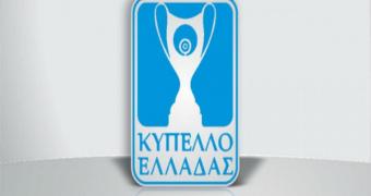 Σήμερα 13 αγώνες κυπέλλου Ελλάδος - Τα ματς της 1ης φάσης