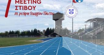 255 αθλητές στο 1ο Αλεξανδρινό μίτινγκ στην Αλεξάνδρεια - Οι νικητές