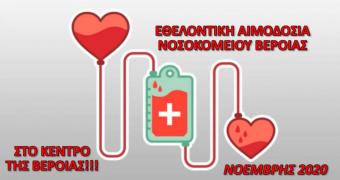 Παράκληση για τη βοήθειά σας στην προσπάθεια εθελοντικής αιμοδοσίας του Γενικού Νοσοκομείου Βέροιας