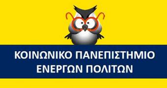 Από το Νοέμβριο 2020 ξεκινάει η λειτουργία του «Κοινωνικού Πανεπιστημίου Ενεργών Πολιτών» στο νομό Ημαθίας