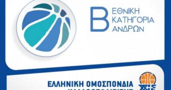 Μπάσκετ: Τα αποτελέσματα και η βαθμολογία της Β' Εθνικής