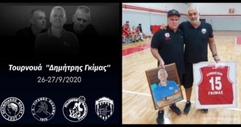 Τίμησαν τη μνήμη του Δημήτρη Γκίμα στο τουρνουά μπάσκετ του Βόλου