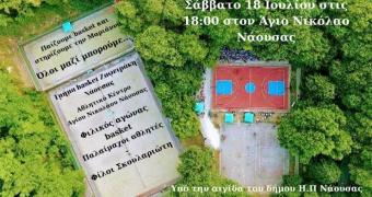 Φιλικός αγώνας basket στη Νάουσα για την στήριξη της Μαριάννας