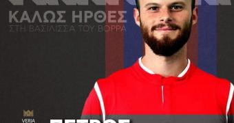 Βεροιώτης και επίσημα ο Πέτρος Ορφανίδης - Μία ακόμη επιβεβαίωση του kerkidasport.gr