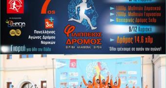 Πρόσκληση εθελοντών για τον 7ο Φιλίππειο δρόμο