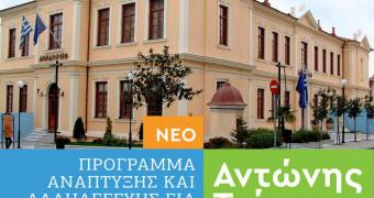 22 εκ. το πλαφόν έργων στον Δήμο Βέροιας