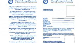 Ανακοίνωση της ΕΠΣ Ημαθίας για την Κάρτα Υγείας
