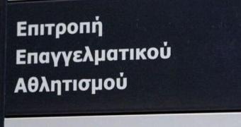 Άρχισαν τα όργανα - Μήνυση κατά της ΕΕΑ για τα πιστοποιητικά συμμετοχής