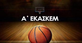 ΕΚΑΣΚΕΜ: Πρόγραμμα αγώνων Α' κατηγορίας ανδρών 2020-2021