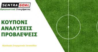 Πάμε Στοίχημα: Ματς με γκολ στη Ρώμη